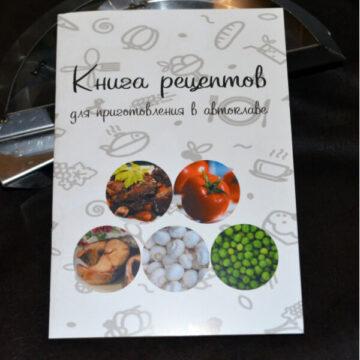 Книга рецептов для приготовления в автоклаве